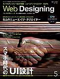 Web Designing 2015年5月号 [雑誌]