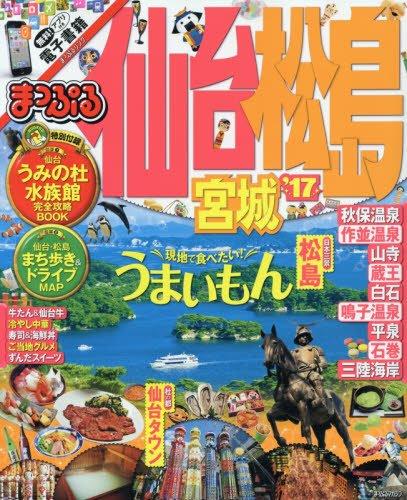 まっぷる 仙台・松島 宮城 (まっぷるマガジン)