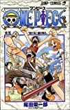 One piece (巻5) (ジャンプ・コミックス)