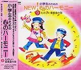 小学生のためのNEW!心のハーモニー(9)楽しい音楽会の歌