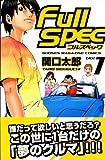 フルスペック / 関口 太郎 のシリーズ情報を見る