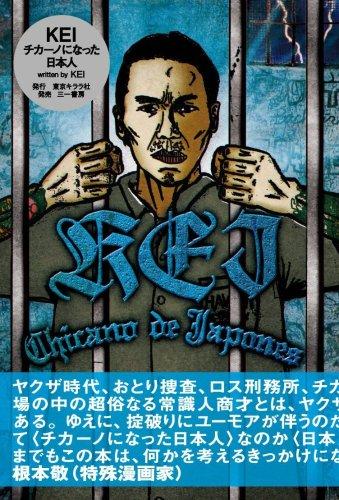KEI チカーノになった日本人