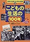 こどもの生活の100年 (日本の生活100年の記録)