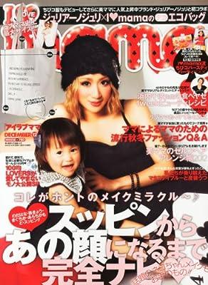 I Love mama (アイラブママ) 2012年 12月号 [雑誌]