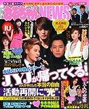 おるちゃんNEWS (ニュース) Vol.2 (韓流Scandal 2013年冬号 増刊)