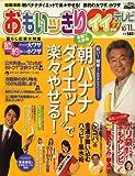 おもいッきりイイ ! テレビ 2008年 10-11月号 [雑誌]