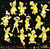 ピョコピョコ ウルトラ(初回盤C DVD付)