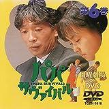 パパ・サバイバル・第6巻 [DVD]