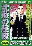 沈黙の艦隊 合衆国への宣戦布告!!編 (プラチナコミックス)