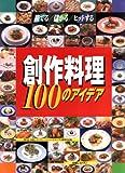 創作料理100のアイデア—勝てる/儲かる/ヒットする (日経レストランメニューグランプリ優秀作品集 (第5回))