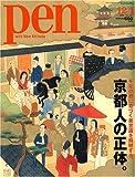Pen (ペン) 2009年 12/1号 [雑誌]