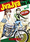 ジャジャ 14 (サンデーGXコミックス)