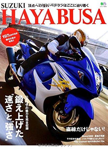 SUZUKI HAYABUSA (エイムック 2870)