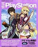 電撃 PlayStation (プレイステーション) 2011年 9/29号 [雑誌]