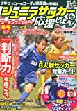 <strong>ジュニアサッカー</strong>を<strong>応援</strong>しよう 2011年 01月号 [雑誌]