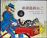 郵便局員ねこ (1979年)