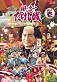 Takeshi's Castle #1 (Import)