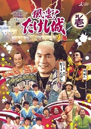 風雲!たけし城 DVD其ノ壱[DVD]