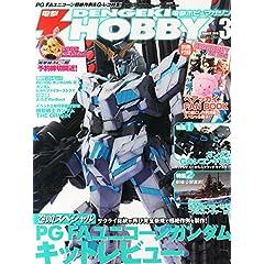 電撃ホビーマガジン 2015年 03 月号 [雑誌]