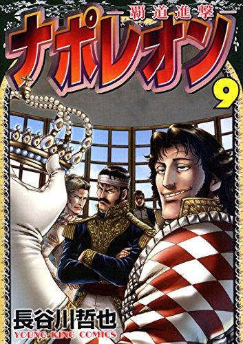 ナポレオン ~覇道進撃~  9巻 (ヤングキングコミックス)