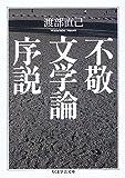 不敬文学論序説 (ちくま学芸文庫)