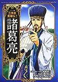 諸葛亮 (コミック版 三国志 英雄伝2)