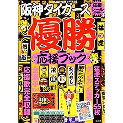 阪神タイガース優勝応援ブック (TJ mook)