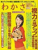 わかさ 2007年 03月号 [雑誌]