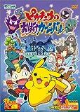 ポケットモンスターアドバンスジェネレーション ピカチュウのおばけカーニバル [DVD]