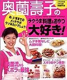 奥薗壽子のラクうま料理&おやつ大好き!