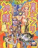裏モノの神様 / 唐沢 俊一 のシリーズ情報を見る