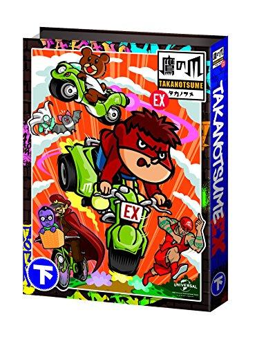 秘密結社 鷹の爪 EX DVD―BOX 下巻