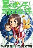 星のポン子と豆腐屋れい子 (アフタヌーンコミックス)