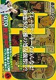 GTO 援交少女にアブナイお仕置き! アンコール刊行 (講談社プラチナコミックス)