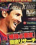 WORLD SOCCER KING (ワールドサッカーキング) 2011年 12/15号 [雑誌]