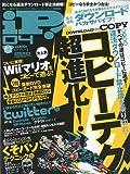 iP! ( アイピー ) 2010年 04月号 [雑誌]