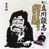 立川談志プレミアム・ベスト 落語CD集「芝浜」
