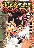 藤太参ります! 1―花のTokyo剣豪伝 (GOTTA COMICS)