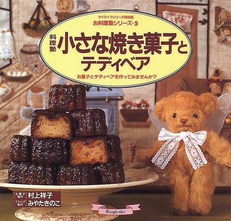 料理塾小さな焼き菓子とテディベア―お菓子とテディベアを作ってみませんか? (マイライフシリーズ特別版―お料理塾シリーズ)