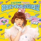 上坂すみれpresents 80年代アイドル歌謡決定盤