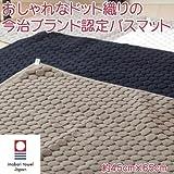 ナチュラルタイム ドットバスマット(今治タオル)日本製・即納_ブラック