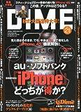 DIME (ダイム) 2011年 11/1号 [雑誌]