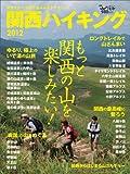 関西ハイキング2012 (別冊山と溪谷)