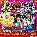 内田真礼も出演「非公認戦隊アキバレンジャー」イベントをDVD化