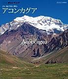 世界の名峰 グレートサミッツ 白い嵐の頂に挑む~南米・アコンカグア~[Blu-ray/ブルーレイ]