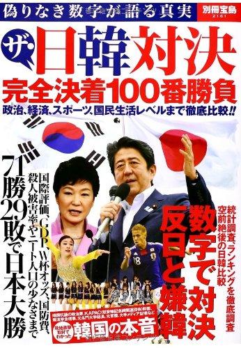 ザ・日韓対決 完全決着100番勝負 (別冊宝島 2161)