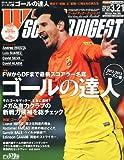 WORLD SOCCER DIGEST (ワールドサッカーダイジェスト) 2013年 3/21号 [雑誌]