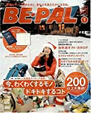 BE-PAL (ビーパル) 2010年 01月号 [雑誌]
