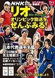 リオ オリンピック放送をぜんぶみる! (NHKウイークリーステラ臨時増刊8/29号)