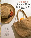 かぎ針編みでラフィア風の帽子&バッグ (生活実用シリーズ)